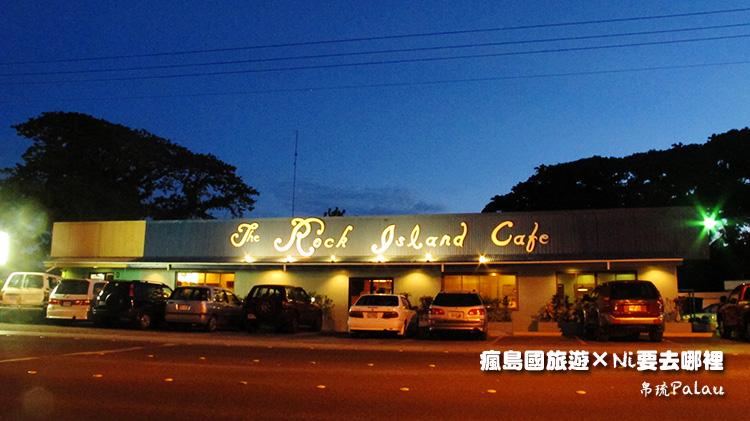 05帛琉洛克群島餐廳