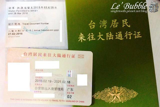 [遊記]香港簽證,香港機場,機場快線,八達通,各種交通工具 @ 手牽手去冒險 :: 痞客邦