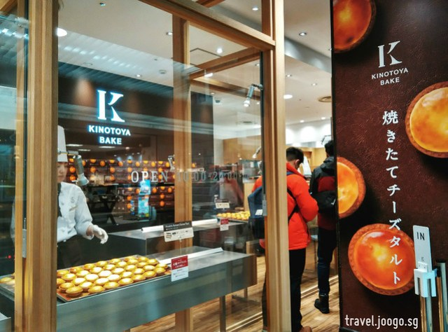 Kinotoya Bake - travel.joogo.sg