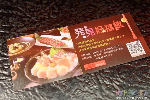 藝奇日本料理 (3)