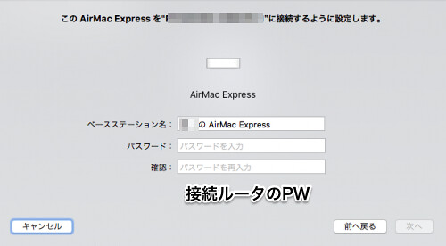 AirMacExpress-setting4