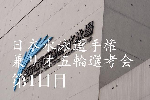 2016年日本選手権兼リオ五輪代表選考会1日目