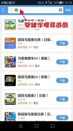 「小雞模擬器」支援 Android 和 iOS,手機大玩上萬款骨灰級經典遊戲|KK3C狂想曲