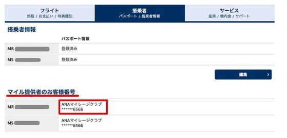 FireShot Capture 234 - 予約内容の確認 I 国際線_ - https___aswbe-i.ana.co.jp_rei21d_i