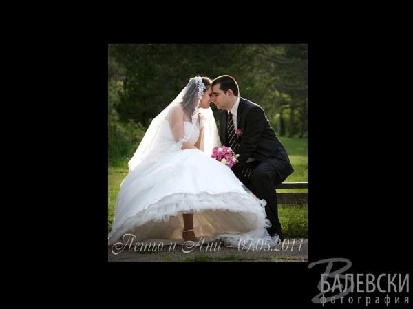 Сватбен албум - Петьо и Ани