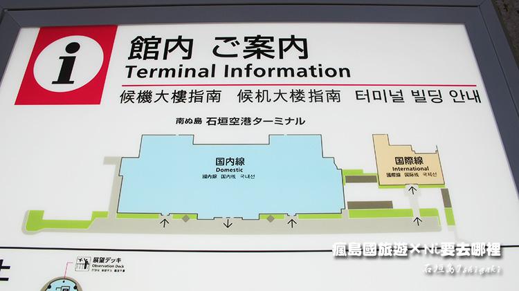 10石垣島空港