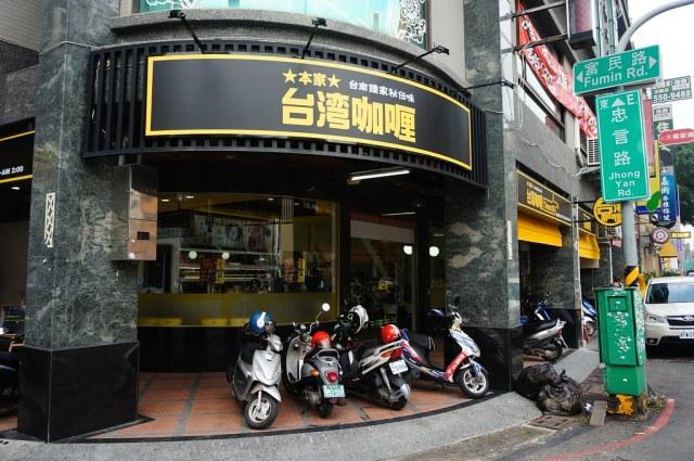 """富民路與忠言路交叉口, 這家""""台灣咖哩""""就在此開始營業.."""