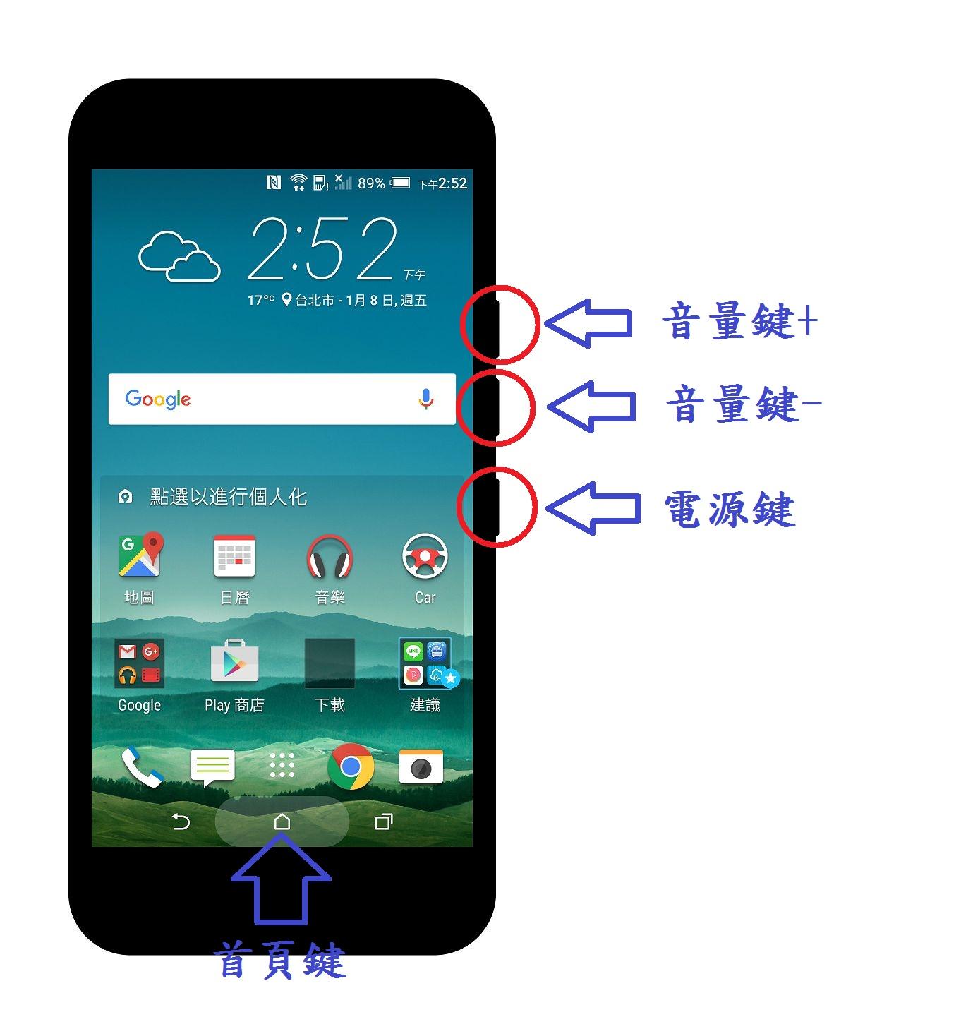 【不專業教學】教你如何用手機截圖 - HTC論壇