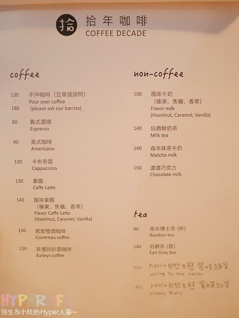拾年咖啡 (23)