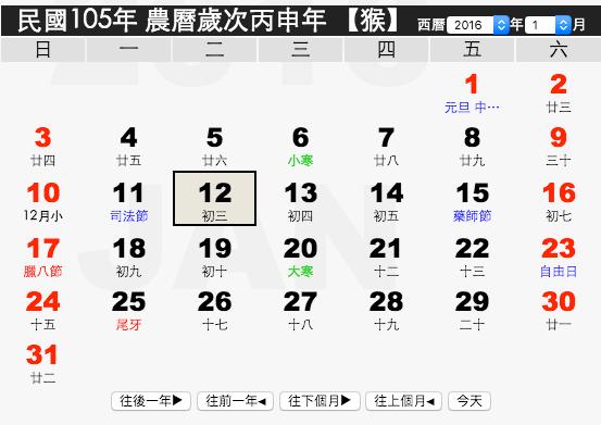 萬年曆(國曆農曆查詢)&世界時間查詢 | 計算0123456789