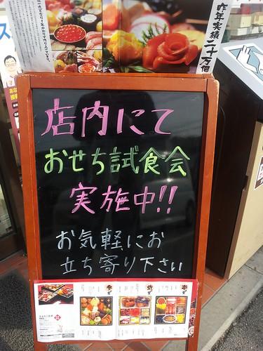 2012-11-30 10.08.28_改行