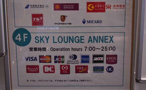 羽田空港国際線スカイラウンジアネックスを使えるクレジットカード