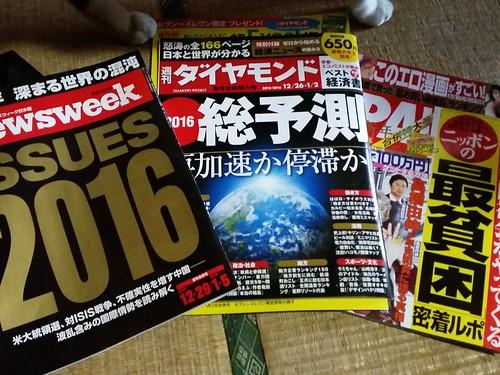 年末、年始は雑誌三昧にした