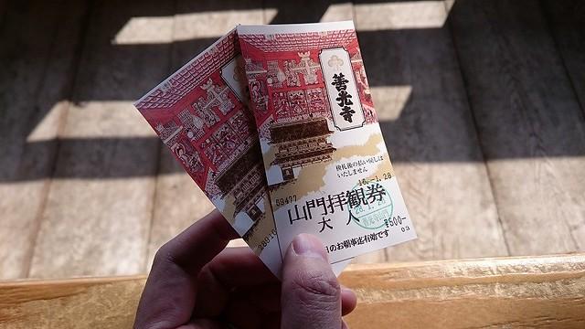 nagano46