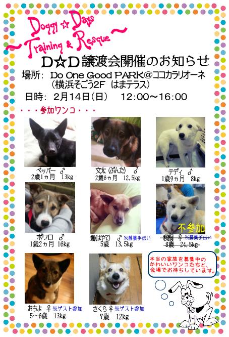 20160214_satooyakai_dd_2