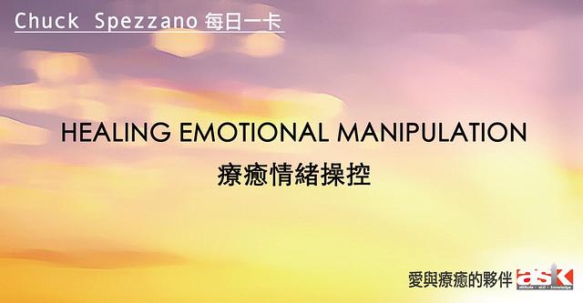 Chuck每日一卡】HEALING EMOTIONAL MANIPULATION 療癒情緒操控|