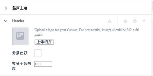 26413719581_babe440e7b_o 在Facebook粉絲專頁製作你的商品目錄─canvas全螢幕互動