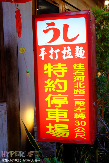 うし手打拉麵-天津店 (5)