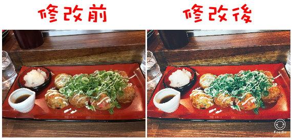 拍美食必備「Foodie」拍攝美食專用相機 24969754101_a7061af6a3_o