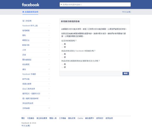 我在Facebook上被詐騙了13