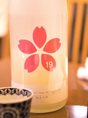 19桜純米吟醸
