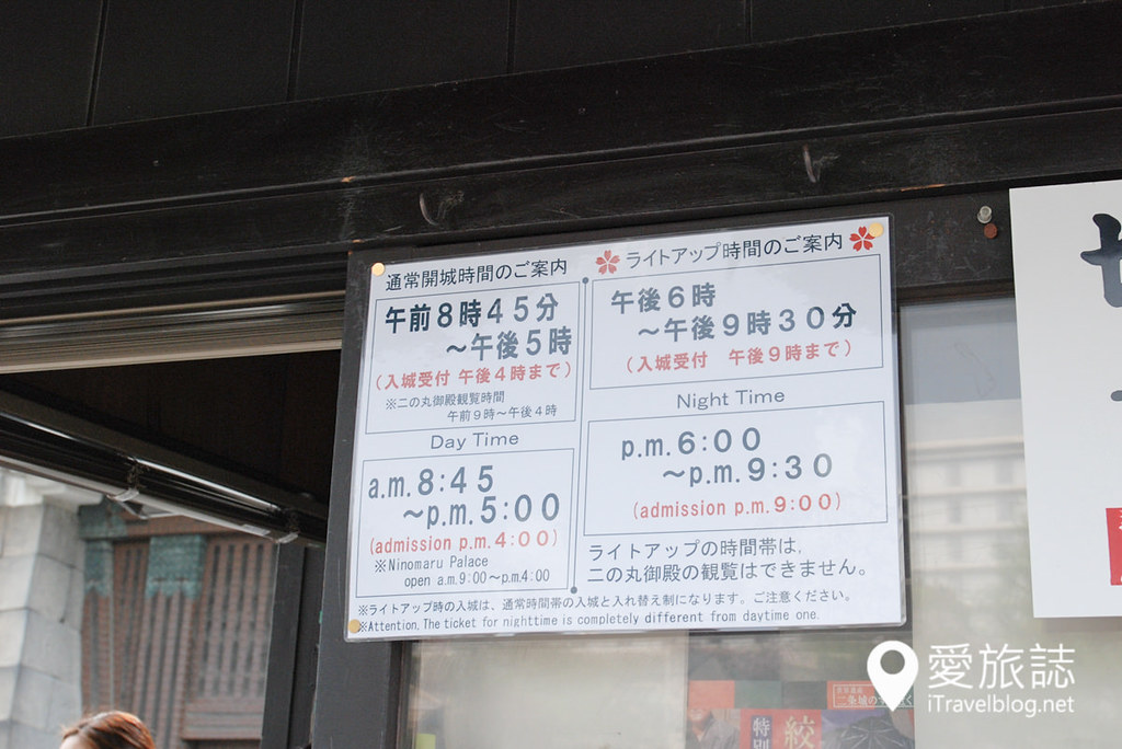 京都赏樱景点 元离宫二条城 04