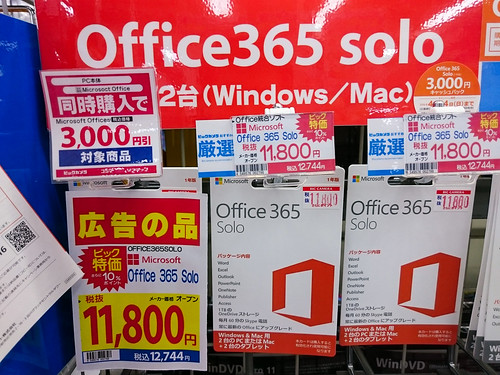 Office365 cashback
