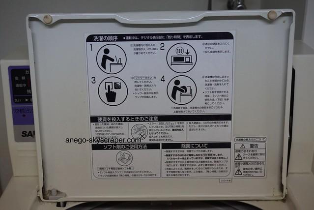 コンフォート博多 洗濯機の使い方