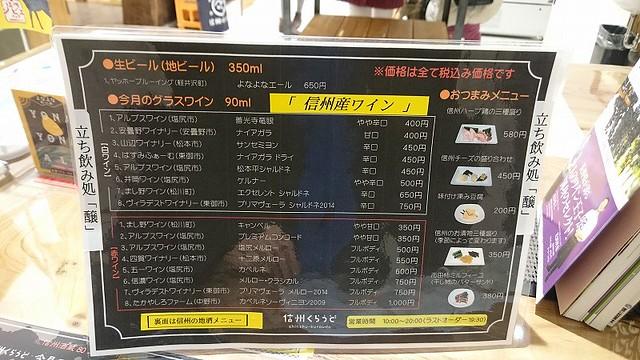 nagano59