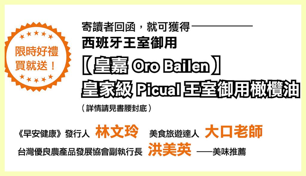 1030323-電鍋料理王_書腰_fn_out-1 - 複製 - 複製