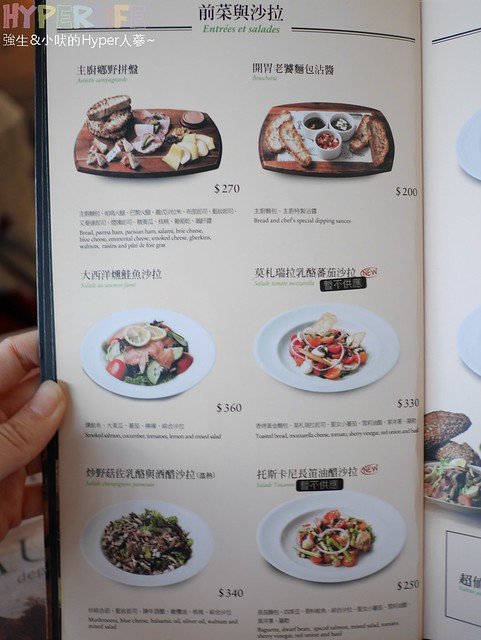 25616775010 f4424657cc z - 燻鮭魚沙拉清爽沒負擔、帕尼尼調味不錯。Paul法國麵包甜點沙龍(台中新光三越店) ,只是價位不算親切偶爾吃吃比較不傷荷包啦!(已歇業)