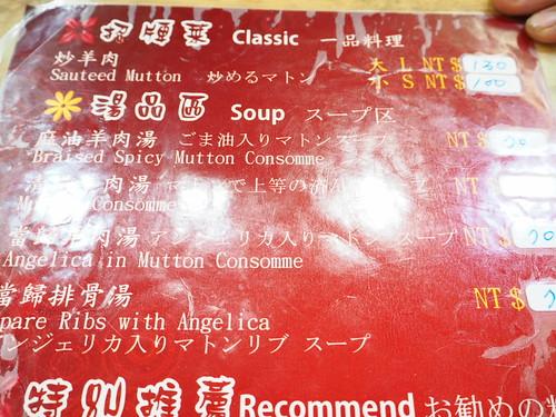 老曽羊肉の日本語メニュはちょっと難しい