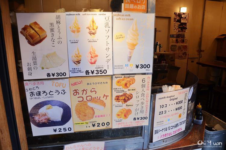 錦市場豆乳甜甜圈04.jpg