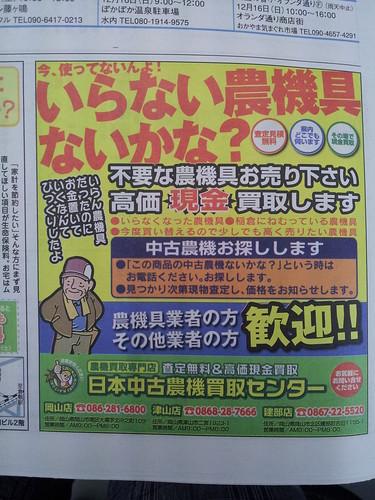 2012-12-07 09.18.42_中古農機具