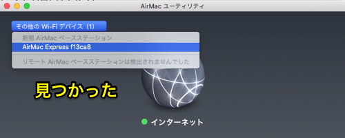 AirMacExpress-setting2