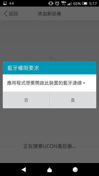 Screenshot_20160319-171746