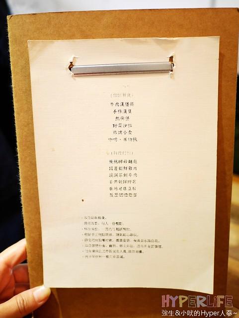 田樂小巷店menu (2)