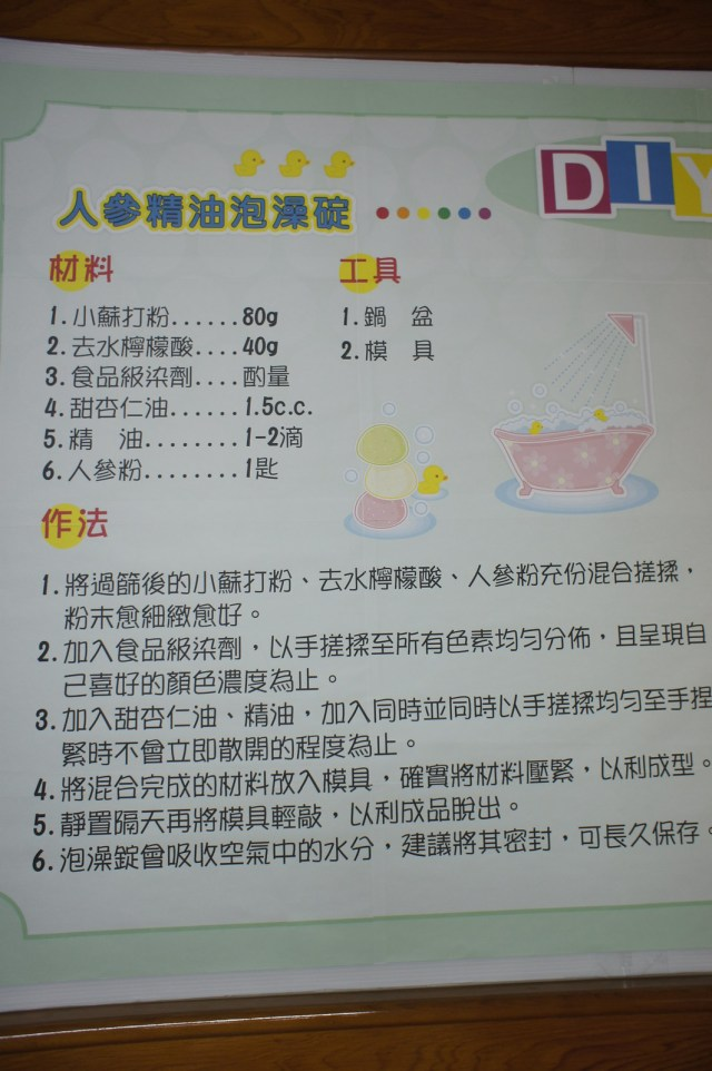 台南市官田區炳翰人曑王國觀光工廠  (49)