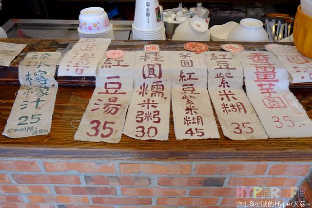東海豆子芋圓仙草凍 (9)