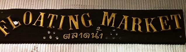 Great Asian restaurant in Stuttgart: Floating Market