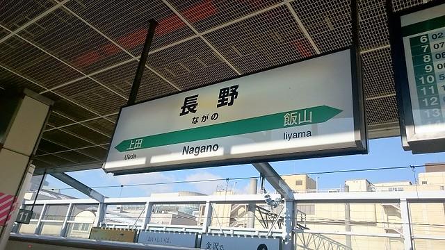 nagano01