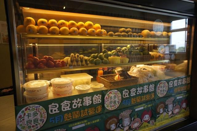 台南市後壁區卡多利亞良食故事館 (21)