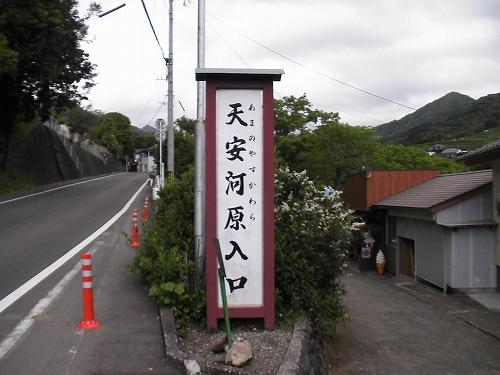 13amanoyasukawara01_12279319444_o
