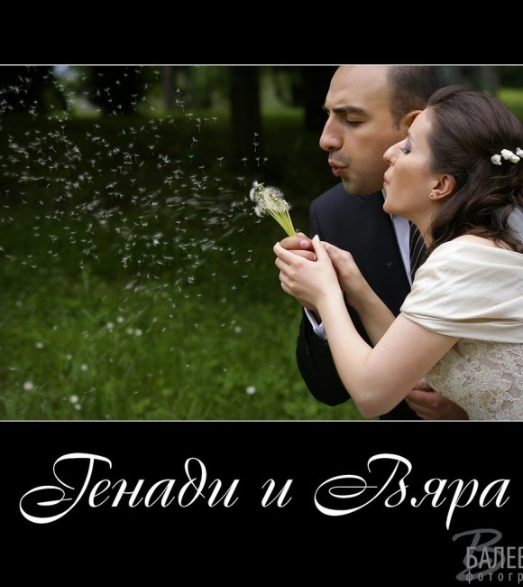 Сватбен албум - Вяра и Генади