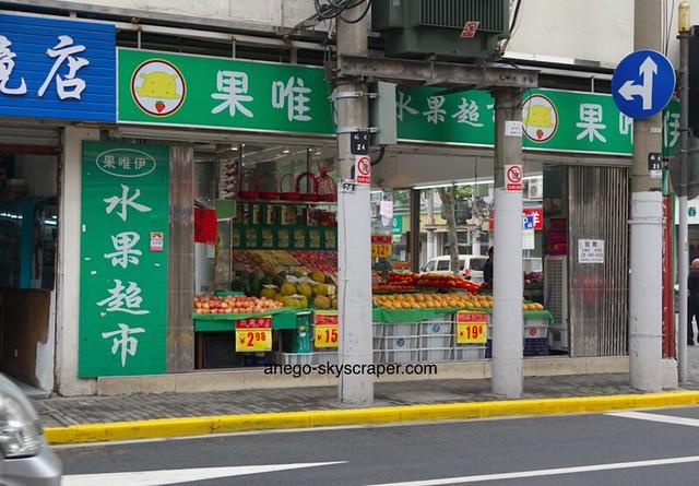南京東路の裏 果物屋