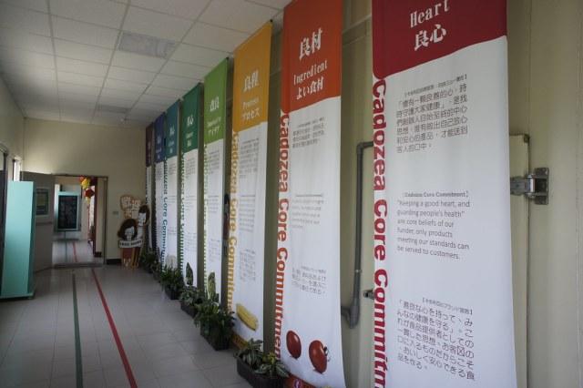 台南市後壁區卡多利亞良食故事館 (4)