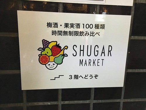 シュガーマーケット