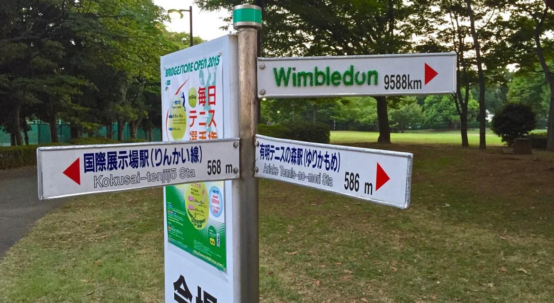 Wimbledon : Ariake