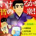 1stシングル<br/>3曲入 / ¥500<br/>1.西郷隆盛 2.黒伊佐錦 3.モモンガアフロ