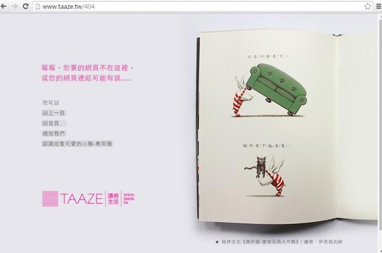 taaze-404